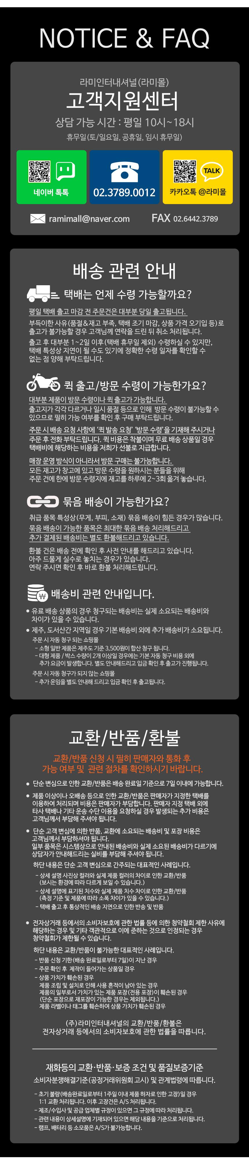 배송/교환/반품/환불/기타