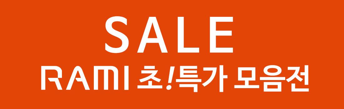 라미 이월 리퍼 상품 초특가전